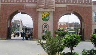 إعلان هام من جامعة صنعاء بشأن بدء الفصل الدراسي التعويضي