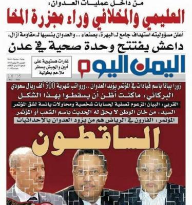 """صحيفة """" اليمن اليوم """" تصف قيادات مؤتمرية رفيعة بـ """" الساقطون"""" وتتهمهم بالخيانة ( الأسماء - صورة)"""