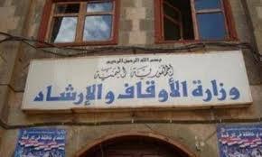 وزارة الأوقاف تُحرج عبد الملك الحوثي وإعلامه وترد في بيان رسمي