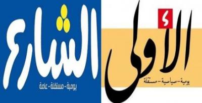 """أحد أعضاء اللجنة الثورية العليا """" الحوثية """" يتسبب بتوقف إصدار صحيفتي الشارع والأولى - الأسباب"""