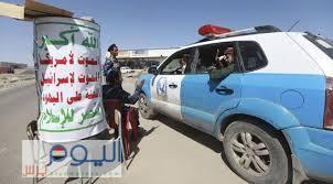 وزارة الداخلية التي يسيطر على مؤسساتها الحوثيون توجه برفع درجة الإستعدادات القتالية في العاصمة صنعاء