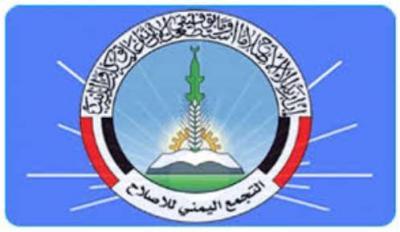 بلاغ صادر عن حزب الإصلاح بشأن اختطاف الحوثيين لعدداً من قياداته بمن فيهم قيادات نسائية ( نص البلاغ - أسماء)