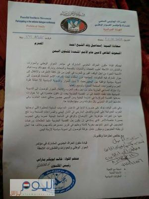 """الحراك الجنوبي المُتحالف مع الحوثيين يوجه رساله إلى المبعوث الأممي """" ولد الشيخ """" ( صورة الرسالة)"""