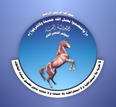 """بيان صادر عن حزب المؤتمر حول سيطرة المقاومة على منزل الرئيس السابق """" صالح """" في تعز"""