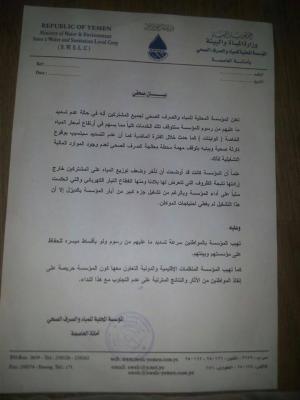مؤسسة مياه صنعاء على وشك الانهيار