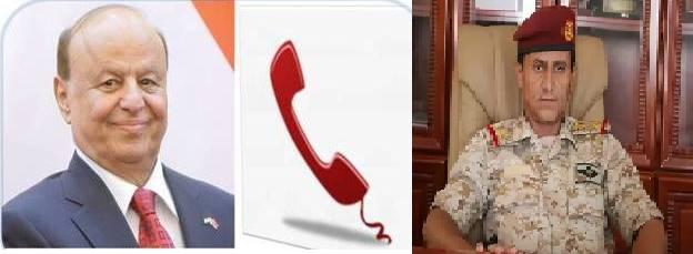 وكالة سبأ تكشف ما دار في إتصال هاتفي بين الرئيس هادي وقائد المنطقة العسكرية الثالثة اللواء الشدادي