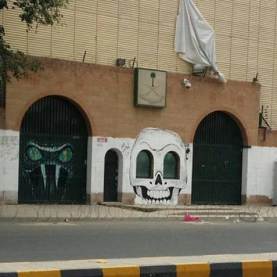 شاهد بالصورة كيف أصبح سور وبوابة السفارة السعودية بصنعاء