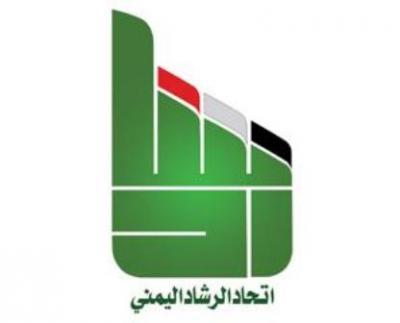 بيان صادر عن حزب الرشاد بشأن التفجير الإنتحاري الذي استهدف مسجد المؤيد بحي الجراف بصنعاء ( نص البيان)