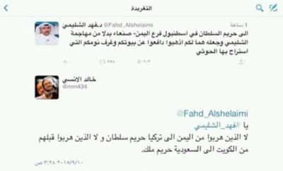 تبادل الشتائم بين الكويتي فهد الشليمي وخالد الآنسي ( حريم السلطان ) و ( حريم الملك )