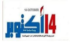 صحيفة 14 أكتوبر تعاود صدورها  من عدن بعد توقف دام 6 اشهر