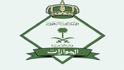 الجوازات السعودية تحذر الحجاج الخليجيين