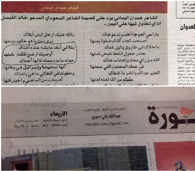 بادرة خطيرة في صحيفة الثورة الرسمية بعددها اليوم الأربعاء - الحوثيون يسيئون لأم المؤمنيين عائشة ( صورة)