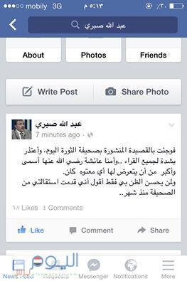 رئيس تحرير صحيفة الثورة الرسمية يخرج عن صمته ويكشف موقفه من الإساءة لأم المؤمنين عائشة والتي نشرتها الصحيفة اليوم
