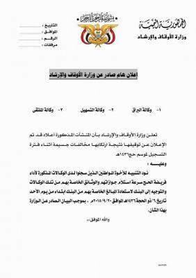 وزارة الأوقاف توجه بإيقاف 3 وكالات مُخالفة ( الأسماء - صورة )