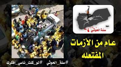 الحوثي يحتفل بأسوأ عام في حياة اليمنيين