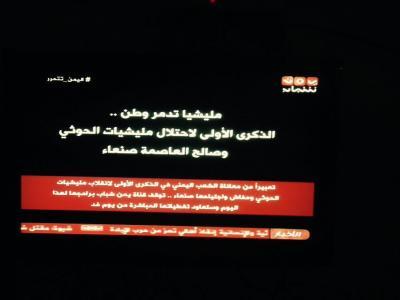 شاهد بالصورة كيف عبّرت فضائية يمنية على شاشتها عن رفضها لما سمي بذكرى ثورة 21 سبتمبر