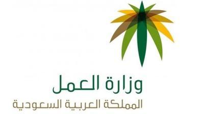 وزارة العمل السعودية تطبق 38 مادة معدلة جديدة