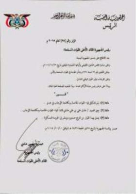 صدور قرار القائد الأعلى للقوات المسلحة بتشكيل لواء القوات الخاصة ومكافحة الإرهاب وتعيين قائداً له ( نص القرار - الإسم)