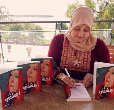 """إشهار رواية"""" أَعْشَقُني"""" للشعلان في تركيا"""