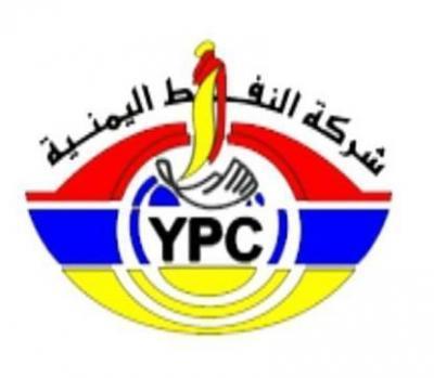 خبر سار من شركة النفط اليمنية