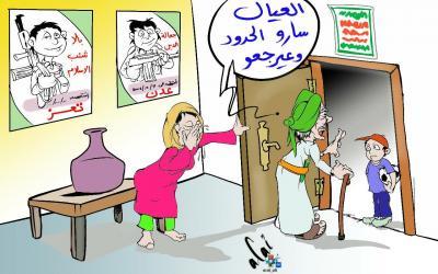 شاهد كاريكاتير مؤثر .. هكذا يُدخل الحوثيون الحزن والألم في قلوب بعض الأُسر