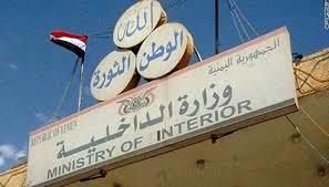 تصريح لمصدر مسؤول بوزارة الداخلية حول مصير مرتبات منتسبي الوزارة وموعد صرف مرتب أكتوبر
