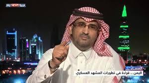 """الخبير العسكري السعودي """" آل مرعي """" يكشف عن تشكيل خلية تخطيط لأول مرة لإدارة معركة تعز"""