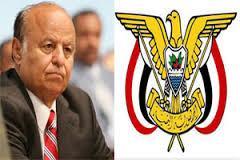 توجيه صادر عن الرئاسة اليمنية