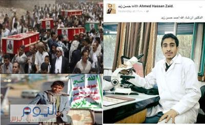 """صورة لنجل القيادي المقرب من الحوثيين """" حسن زيد """" تكشف المأساة في التمييز بالتعامل مع الحوثيين من أبناء القبائل والزج بهم في المعارك"""