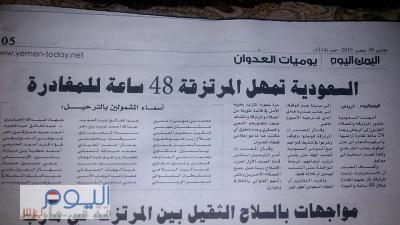 صحيفة اليمن اليوم تنزلق وراء معلومات إستخباراتية مزعومة وتكشف عن أسماء السياسيين المشمولين بالترحيل من السعودية – الأسماء