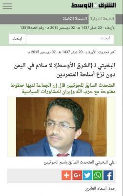 علي البخيتي يدعوا إلى إنهاء الإنقلاب الحوثي ويشدد على حق السعودية في الدفاع عن أراضيها !