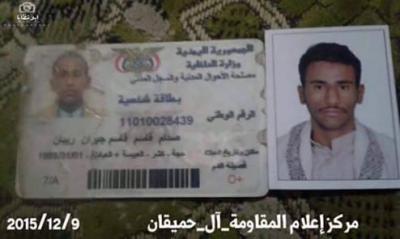 """خسائر بشرية كبيرة للحوثيين في معارك اليوم في الزاهر """" آل حميقان """" ( صورة هوية أحد القتلى)"""