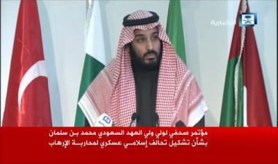 السعودية تشكل تحالف إسلامي من عدة دول