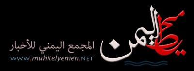 الحوثيون يحجبون محرك (محيط اليمن) داخل الأراضي اليمنية