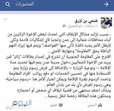 """صحفي  يغيض اليمنيين بعنصريته ويطالب بإصدار بطاقات """" زائر """" لمن يريد من """" الشماليين """" دخول عدن"""