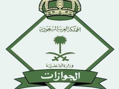 توضيح هام من الجوازات السعودية بشأن آلية وخطوات تمديد هوية زائر لليمنيين
