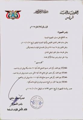 صدور قرارت بتعيينات عسكرية في المنطقة العسكرية الخامسة ( صورة)