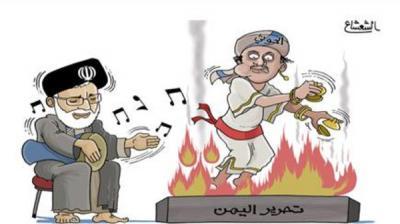 شاهد كاريكاتير يكشف طبيعة العلاقة بين الحوثيين وإيران