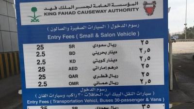 رسوم جديدة تفرضها السعودية  لعبور المركبات على جسر الملك فهد الذي يربط السعودية بالبحرين