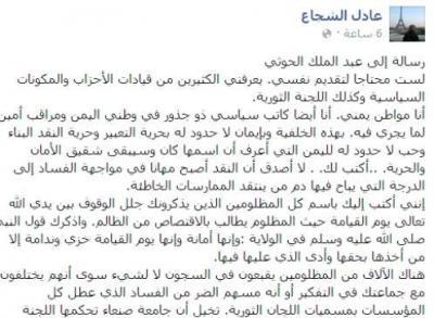 القيادي المؤتمري وعضو اللجنة العامة الدكتور عادل الشجاع يوجه رسالة إلى عبد الملك الحوثي ويحمله مسؤولية إهدار دمه ( نص الرساله )
