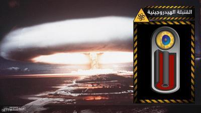 """القنبلة الهيدروجينية.. وحش """"خارج السيطرة"""""""