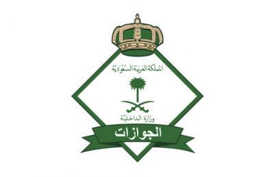 الجوازات السعودية تكشف عن عقوبة الوافدين الذين إنتهت فترة زيارتهم ولم يغادروا المملكة