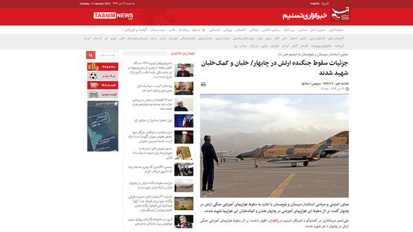 سقوط طائرة عسكرية إيرانية