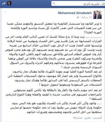 """عضو في اللجنة الثورية العليا """" الحوثية """" يشن أعنف هجوم على الحوثيين ويتهمهم بالفساد ومن يتم تعيينهم باللصوص"""