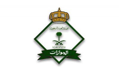 الجوازات السعودية توجه تحذيراً للمُقيمين