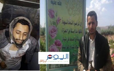 """إغتيال القيادي الحوثي """" أبو علي الشامي """" ( صورة)"""