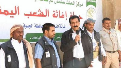 محافظ الجوف يدشن توزيع الاغاثة المقدمة من مركز الملك سلمان للنازحين