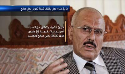 """معلومات يكشفها فريق خبراء دولي حول الرئيس السابق """" صالح """" والدولة التي يستخدمها في تحويلاته الماليه"""