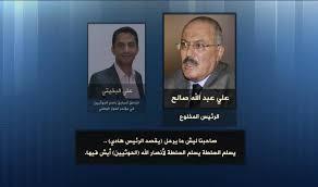 ( فيديو)تسريب صوتي للرئيس السابق صالح وعلي البخيتي يعترف فيه بالإنقلاب وإدخال الحوثيين صنعاء و البخيتي يعترف بصحة التسريب