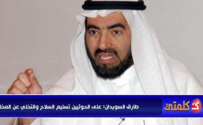طارق السويدان يوجه هذه النصيحة للحوثيين
